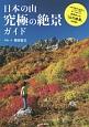 日本の山 究極の絶景ガイド