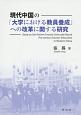 現代中国の「大学における教員養成」への改革に関する研究