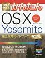 今すぐ使える かんたんOS10 Yosemite完全攻略ガイドブック<決定版> 最新Macを使い倒せ!基本から新機能、便利な設定ま