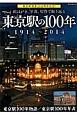 東京駅の100年 1914~2014 絵はがき、写真、パンフレットで振り返る 東京駅開業100周年記念!
