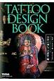 TATTOO DESIGN BOOK 世界の神仏・守護者編 (10)