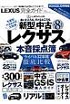 LEXUS完全ガイド 完全ガイドシリーズ71 新型&中古レクサス本音採点簿
