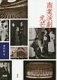 商業演劇の光芒 近代日本演劇の記憶と文化2