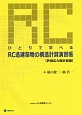 ひとりで学べる RC造建築物の構造計算演習帳 許容応力度計算編
