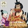 ONE PIECE ニッポン縦断!47クルーズCD in 愛知 どえりゃあ天晴れ!