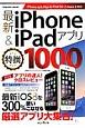 最新・iPhone&iPadアプリ 特撰1000 iPhone 6/6Plus & iPad Air