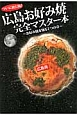 広島お好み焼完全マスター本~お好み焼を知る7つの章~ ついに初公開!