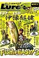ルアー・マガジンプラス 伊豫部健FISH it EASY! (8)