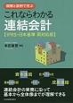 これならわかる 連結会計<IFRS・日本基準両対応版> 図解と設例で学ぶ