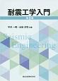 耐震工学入門<第3版>