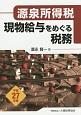 源泉所得税 現物給与をめぐる税務 平成27年