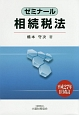 ゼミナール相続税法 平成27年1月改訂