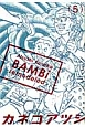 BAMBi remodeled (5)