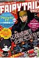 月刊FAIRY TAILマガジン (6)
