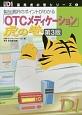 「OTCメディケーション」虎の巻<第3版> 薬局虎の巻シリーズ5 製品選択のポイントがわかる