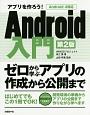 アプリを作ろう! Android入門<第2版> ゼロから学ぶアプリの作成から公開まで