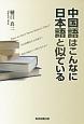 中国語はこんなに日本語と似ている