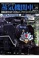 蒸気機関車EX 2015Winter 特集:木曽谷のD51中央西線蒸気時代 蒸機を愛するすべての人へ(19)