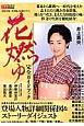 NHK大河ドラマ 花燃ゆ 完全ガイドブック