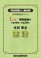 司法試験論文過去問 LIVE解説講義本 木村草太 憲法 平成18年~平成26年