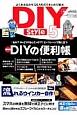 DIY Style DIYの便利帳<保存版> (5)