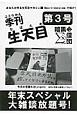 季刊-コミケかん-生天目-なばため- あなたが作る生天目マガジン(3)