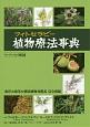 植物療法--フィトセラピー事典<ペーパーバック普及版> 東洋と西洋の薬用植物対照表完全収録