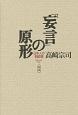 定本 「妄言」の原形 日本人の朝鮮観