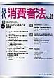 現代消費者法 特集:スマートフォンをめぐる諸問題 (25)
