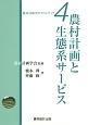農村計画と生態系サービス 農村計画学のフロンティア4