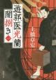 遊郭医-くるわい-光蘭 闇捌き (1)