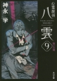 心霊探偵八雲 救いの魂 (9)