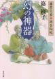 幻の神器 藤原定家・謎合秘帖