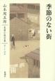 山本周五郎長篇小説全集 季節のない街 (24)