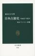 日本占領史 1945-1952 東京・ワシントン・沖縄