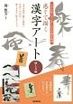 感じて描く漢字アート 崩し方編 上手な崩し方と多くの文字例を収録