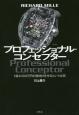 プロフェッショナル・コンセプター 1億4000万円の腕時計を作るという必然