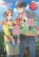 恋の種を蒔きましょう! Hina&Ikuo