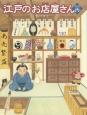江戸のお店屋さん (2)