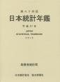 日本統計年鑑 第64回 平成27年