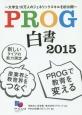 PROG白書 2015 大学生10万人のジェネリックスキルを初公開