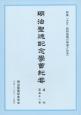 明治聖徳記念学會紀要 復刊 特集:大正・昭和前期の神道と社会 (51)
