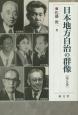日本地方自治の群像 (5)