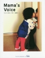 Mama's Voice あなたを産んで育てて奮闘して