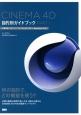 CINEMA 4D 目的別ガイドブック 作業環境・モデリング・マテリアル&テクスチャ・BodyPaint 3D編 何の目的で、どの機能を使う?(1)