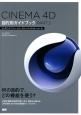 CINEMA 4D 目的別ガイドブック レンダリング・アニメーション・グローバルイルミネーション編 何の目的で、どの機能を使う?(2)
