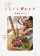 北海道くらしの花レシピ 切り花と庭の花、身近な材料で楽しむ12カ月