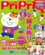 プリプリ 2015.2 卒園式飾り 保育が広がるアイデアマガジン