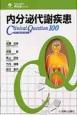 内分泌代謝疾患クリニカルクエスチョン100 診断と治療社内分泌シリーズ
