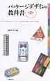 パッケージデザインの教科書<第2版>
